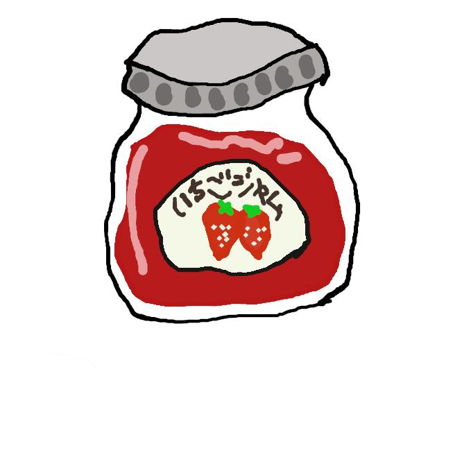 【苺ジャム】水に苺と砂糖を加え煮詰め、冷やしたもの。レモン汁を加えることもある。