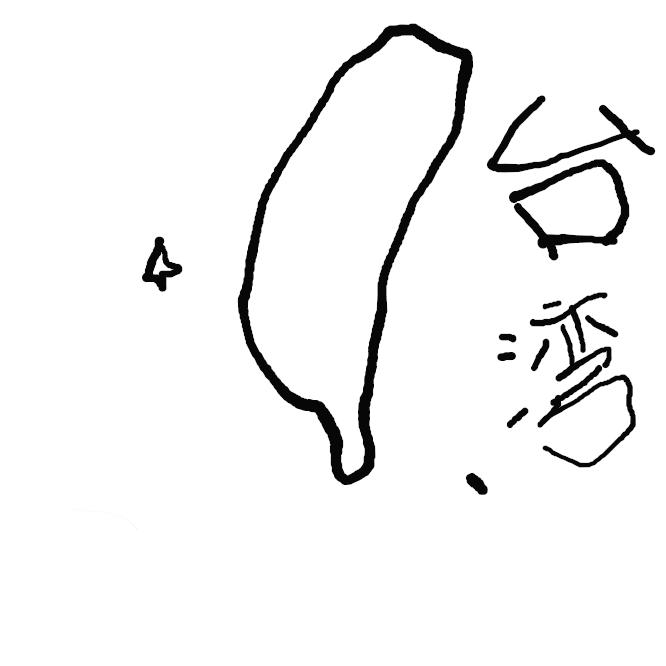 【台湾】中国の福建省と台湾海峡を隔てて南東にある島。台湾本島、澎湖(ポンフー)諸島その他の島々からなる。高山族が住むが明末清初から漢民族が来住、中国領となった。日清戦争後の1895年から日本領となり、1945年日本の敗戦に伴い中国の統治に復した。49年に中華民国蒋介石(しょうかいせき)政権がここに移り台北を臨時首都とした。