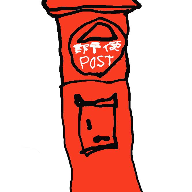 【郵便ポスト】はがきや封書などを差し出すための容器。正式名称は郵便差出(さしだし)箱。また、郵便受けをいうこともある。