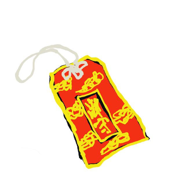 【御守り】身につけていると危難を逃れることができると信じられているもの。特に、社寺の守り札。護符。