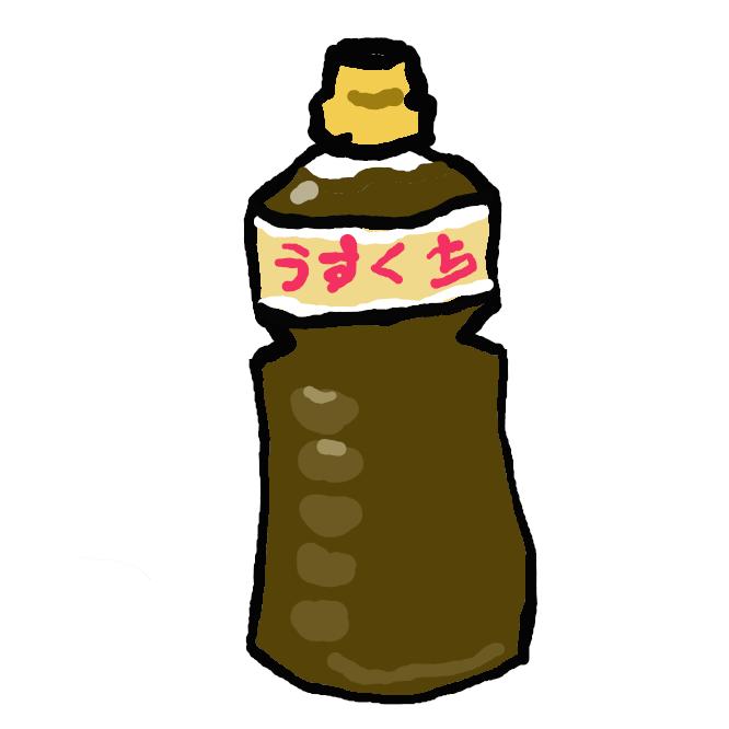 【薄口醤油】色が薄い醤油。そのわりに塩分はやや濃い。関西風料理で多く用いる。