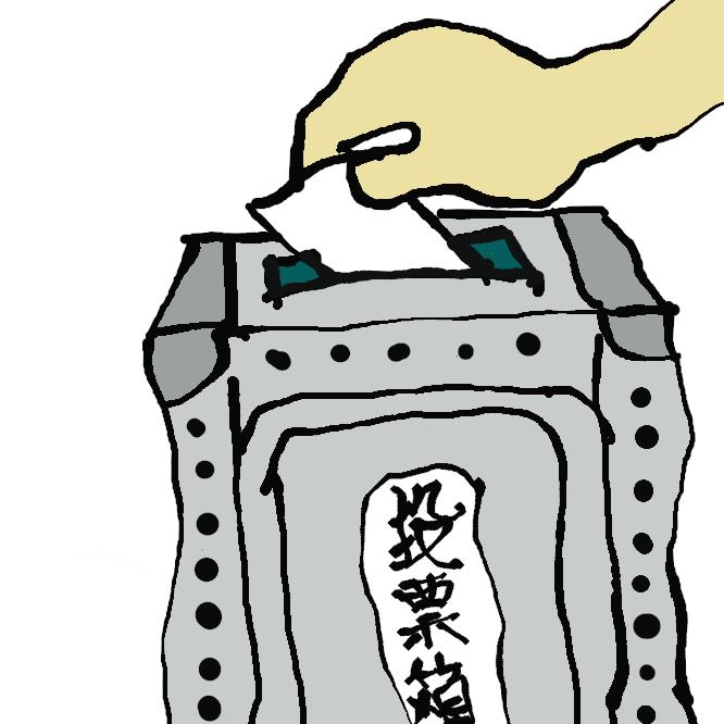 【投票】選挙や採決のとき、各人の意思表示のため、氏名や賛否などを規定の用紙に記し、一定の場所に提出すること。