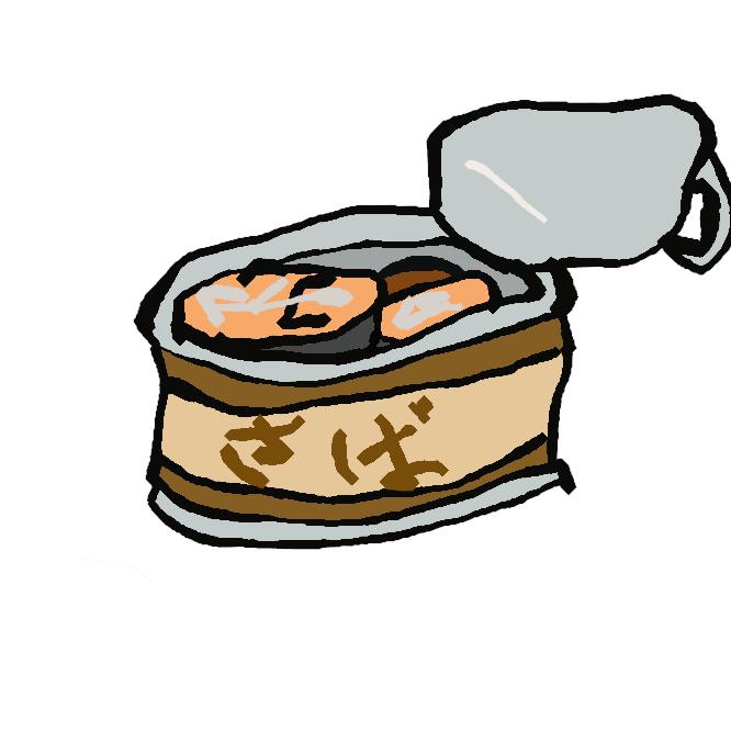 【さば缶】サバ(鯖)の缶詰の略称・通称。水煮と味噌煮が一般的。単品でも美味、アレンジ料理も幅広い。