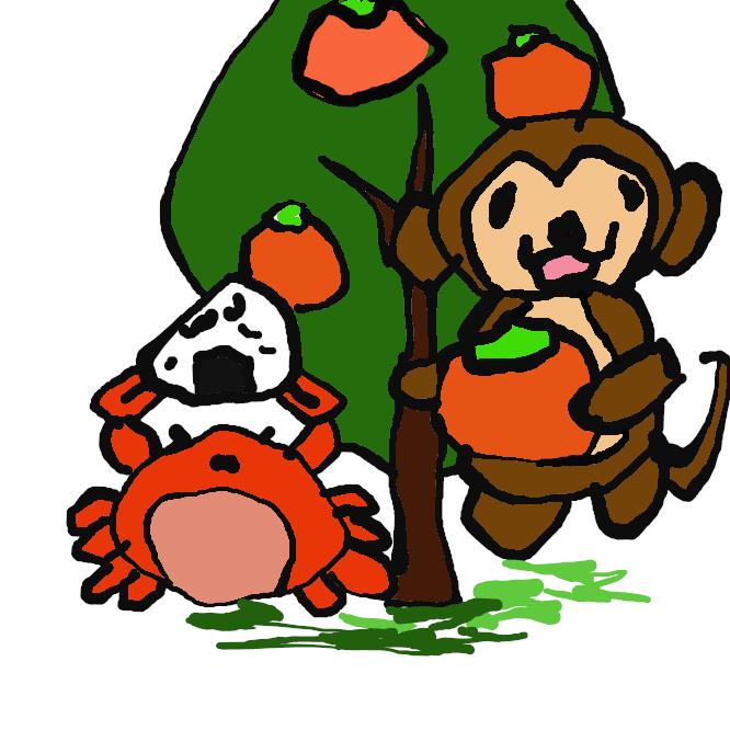 【さるかに合戦】日本の民話の一つ。ずる賢い猿が蟹を騙して殺害し、殺された蟹の子供達に仕返しされるという話である。