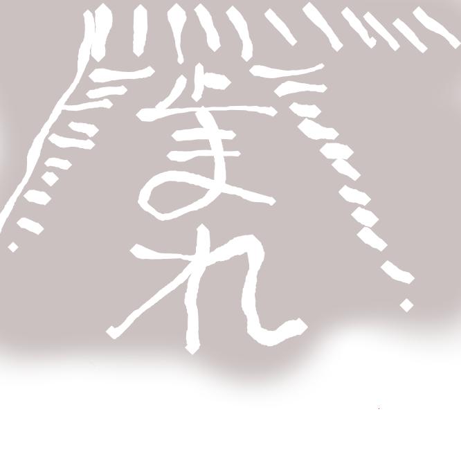 【止まれ】一時停止の規制がある交差点の道路に書かれている標示です。