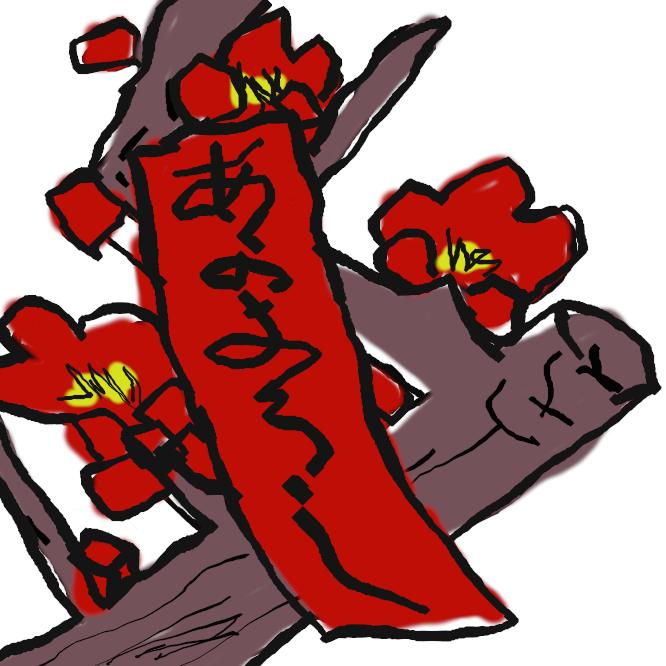 【赤短冊】あかよろしは「あきらかによい」と言う意味があります。花札には無地の短冊もありますが、字の書いてある札は、役を作る札です。これも、みなしのと誤読されますが吉野地方を尊称する言葉です。