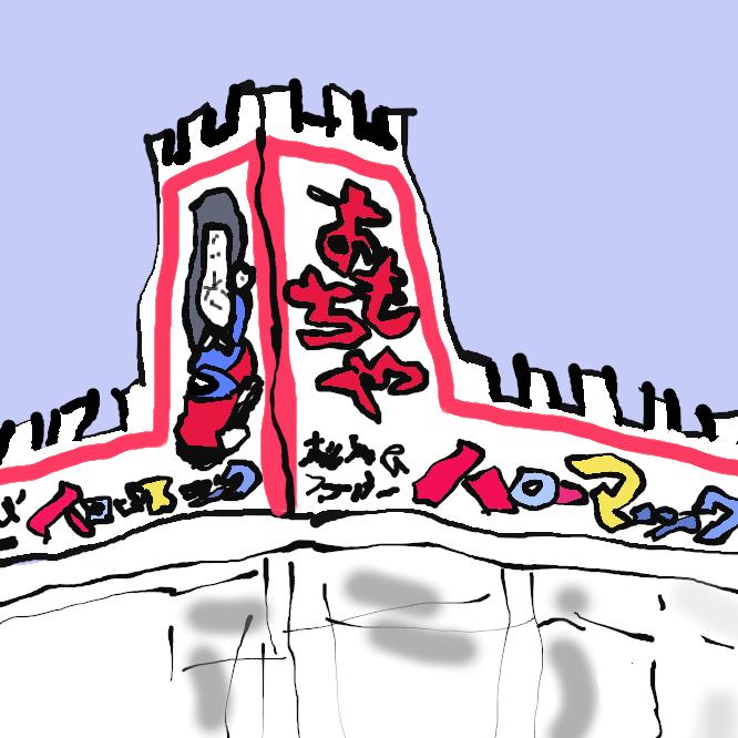 チヨダが1985年から2008年まで運営していた玩具店。