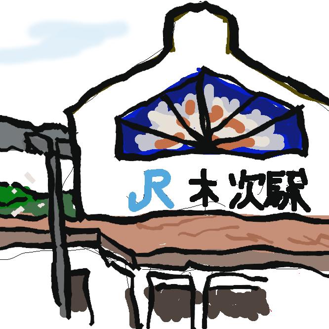 【木次駅】島根県雲南市木次町里方にある、西日本旅客鉄道(JR西日本)木次線の駅である。愛称は「八岐大蛇」(やまたのおろち)。