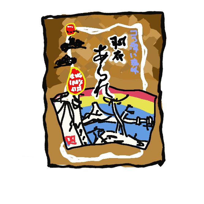 【羽衣あられ】国産もち米を使用し、じっくりと香ばしく焼き上げたひとくちサイズのあられです。隠し味に「藻塩」を加えコク深い塩味に仕上げました。 羽衣あられは、昭和37年に発売されました。ご愛顧いただいて半世紀、これからも変わらない美味しさをお届けします。