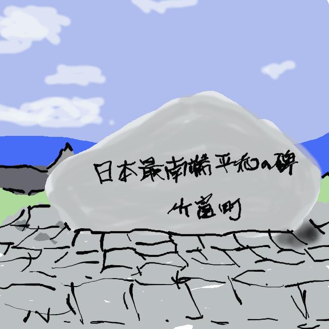 【日本最南端の碑】有人島としては、日本最南端の波照間島。日本最南端の碑は、高那崎にあります。