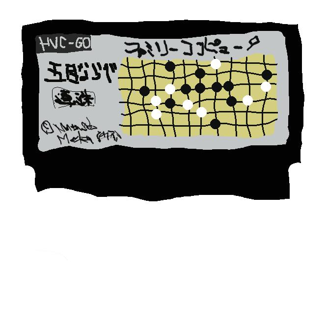 【五目並べ】碁盤の上に、黒白の双方が交互に碁石を置いて、縦・横・斜めのいずれかに先に五つ並べたほうを勝ちとする遊戯。連珠(れんじゅ)。五目。