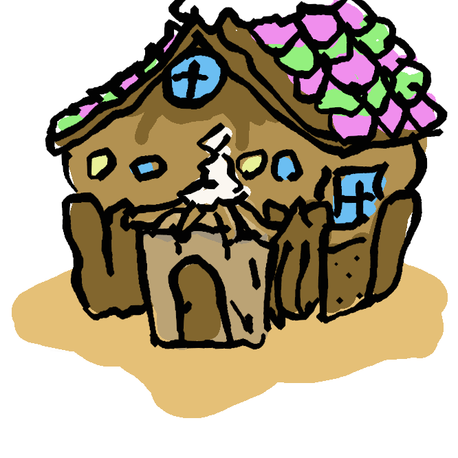 【お菓子の家】読んで字の如く お菓子で作られた家である。