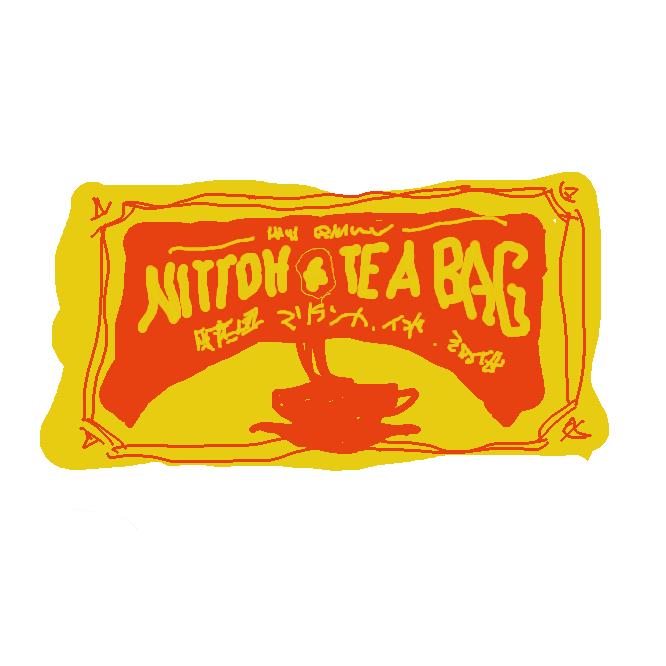 【日東紅茶】三井農林株式会社が販売する紅茶のブランド名である。