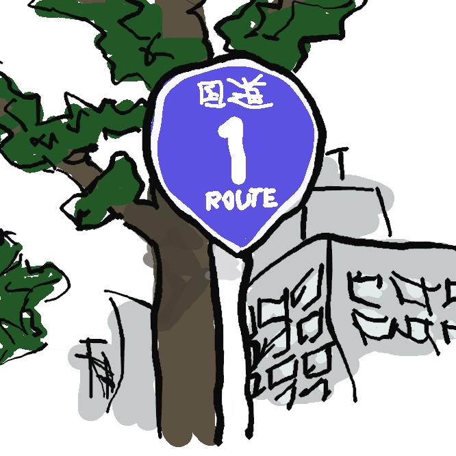 【国道1号線】東京都中央区から大阪府大阪市に至る一般国道である。