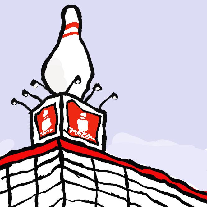 【ボウリング場】規定の長さと幅をもった床の先に、正三角形に並べられたとっくり形の10本の棒を非金属製のボールを転がして倒す室内競技であるボウリングを行うための施設である。