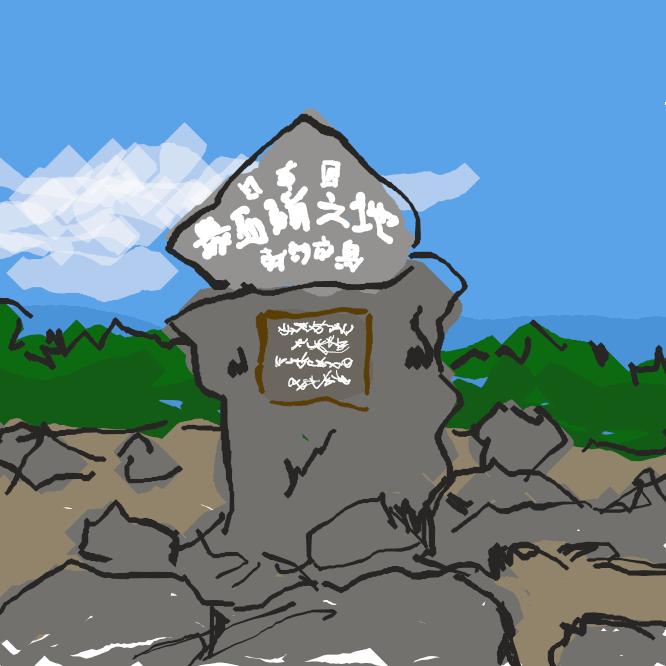 【日本最西端】日本で一番最後に太陽が沈む「最西端の碑」 最西端の碑があるのは、与那国島の西崎。西崎と書いて、「いりざき」と読みます。 沖縄では太陽が昇る方角を「あがり」と言い、沈む方角を「いり」と言うのです。 日本で最も西にあるということで、太陽が一番最後に沈むのも、ここ最西端の碑です。