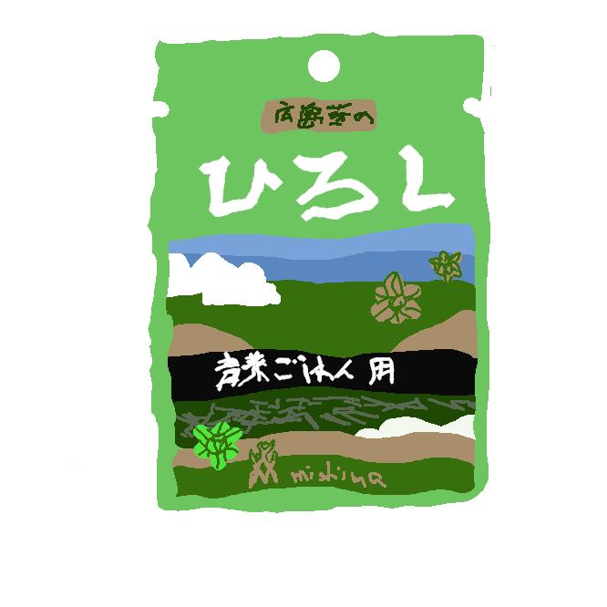 広島菜100%の国産主原料の青菜ふりかけです。