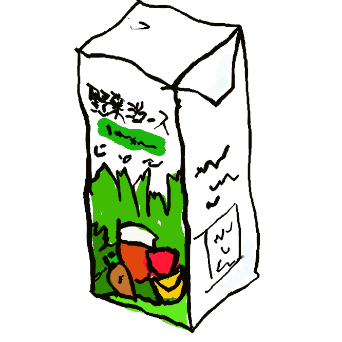 【野菜ジュース】野菜を磨り潰すなどしてジュースにしたものである。