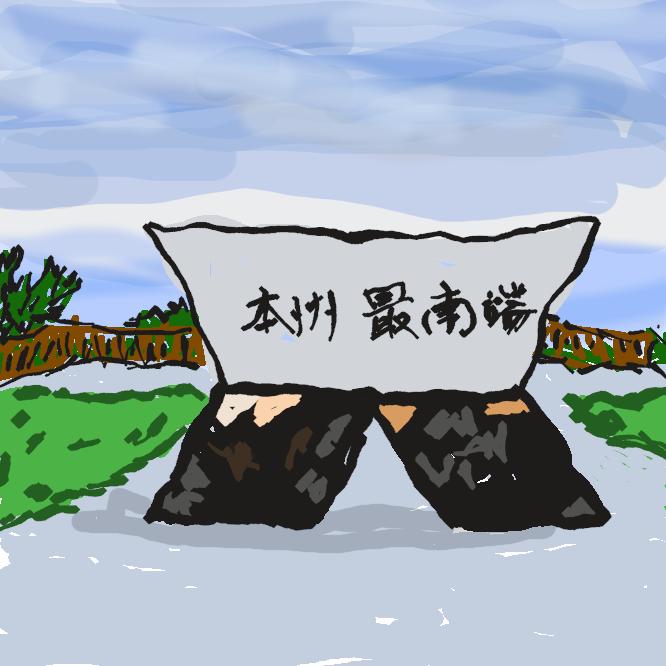 【本州最南端】和歌山県東牟婁郡串本町にある太平洋に面した岬で、日本列島の本州では最南端の場所となります。