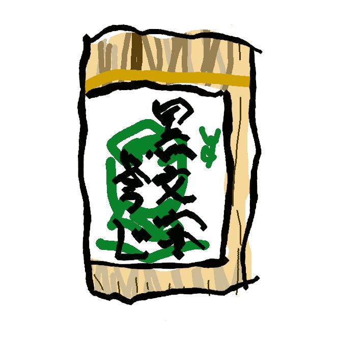 【黒文字】爪楊枝の異称。現代においては、爪楊枝はシラカバなど他の樹種やプラスチックを原料とするものが主に出回っているが、かつてクロモジの枝からつくられたことから、爪楊枝一般を指して黒文字と呼ぶことがある。