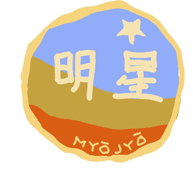 新大阪~熊本などを結び、ブルートレインまたは583系(・581系)電車寝台特急として、1986年に廃止されるまで関西~九州の寝台特急の代表格だった寝台特急明星号。