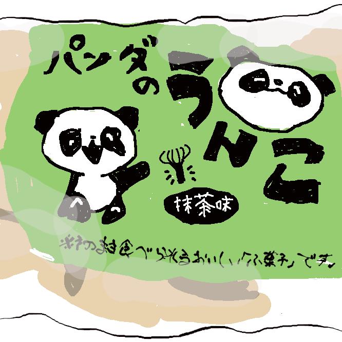 上野動物園で生まれたジャイアントパンダ「シャンシャン」にちなんだ独自商品で、見た目を子どものパンダのふんに近づけ、大きさは5~6cmの京都産の抹茶をまぶした麩菓子は大人から子どもまで食べられる楽しくておいしいお菓子です。