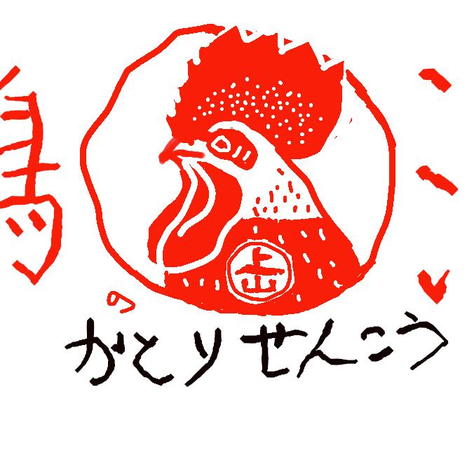 【金鳥】1910年(明治43年)に商標登録された「金鳥」は、同社発売の蚊取り線香の「金鳥香」に由来している。シンボルマークにはニワトリが描かれており、これは「鶏口となるも牛後となるなかれ」という故事成語から採られている。上山英一郎は、この一節を信条としており、業界の先駆者として「鶏口」になり、品質をはじめ、あらゆる面で他より優れたトップの存在でありたいという願いが込められている。また、シンボルマークのニワトリの胸の辺りには「上山」の判子を模したロゴが入っている。