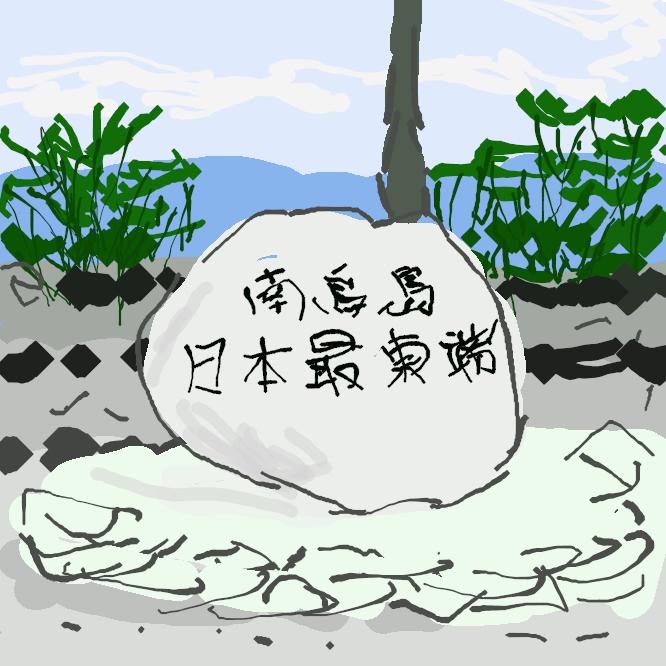 東京から南東に約1860キロ離れた、亜熱帯海洋性気候の小さな島である南鳥島にある。